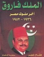 تحميل كتاب الملك فاروق pdf – هشام خضر