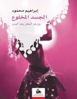 تحميل كتاب الجسد المخلوع بين هز البطن وهز البدن pdf – إبراهيم محمود