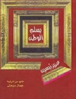 تحميل رواية يسلم الوطن pdf – عزيز نيسين