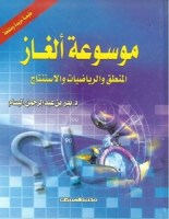 تحميل كتاب موسوعة ألغاز المنطق والرياضيات والاستنتاج pdf – بدر بن عبد الرحمن البسام
