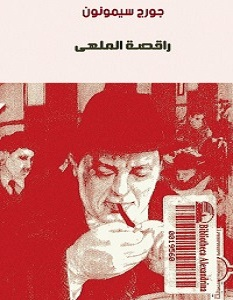تحميل رواية راقصة الملهى pdf – جورج سيمنون