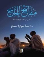 تحميل كتاب مفاتيح الحاج pdf – أحمد خيري العمري