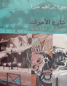 تحميل رواية شارع الأميرات pdf – جبرا إبراهيم جبرا