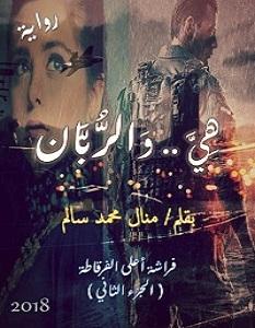 تحميل رواية هي والربان pdf – منال محمد سالم