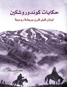 تحميل رواية حكايات كوندوروشكين pdf – عماد الدين رائف