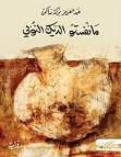 تحميل رواية مانفستو الديك النوبي pdf – عبد العزيز بركة ساكن