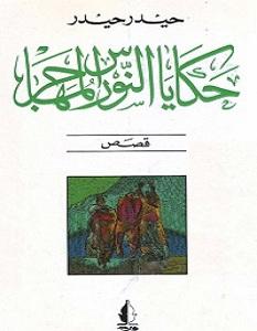 تحميل رواية حكايا النورس المهاجر pdf – حيدر حيدر