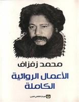تحميل كتاب الأعمال الروائية الكاملة pdf – محمد زفزاف