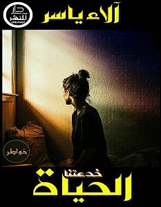 تحميل كتاب خدعتنا الحياة pdf – آلاء ياسر
