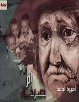 تحميل رواية صرخة أم pdf – أميرة أحمد