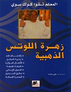 تحميل كتاب زهرة اللوتس الذهبية pdf – تشوا كوك سوي