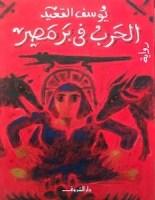 تحميل رواية الحرب فى بر مصر pdf – يوسف القعيد