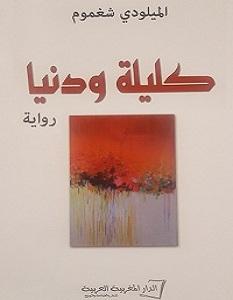 تحميل رواية كليلة ودنيا pdf – الميلودي شغموم