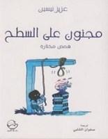 تحميل رواية مجنون على السطح pdf – عزيز نيسين