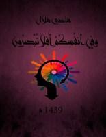 تحميل كتاب وفي أنفسكم أفلا تبصرون pdf – هادي هلال