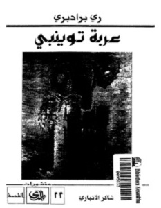 تحميل رواية عربة توينبي pdf – راي برادبيري