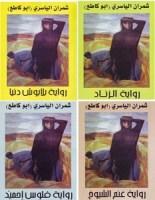 تحميل سلسلة روايات ابو كاطع pdf – شمران الياسري