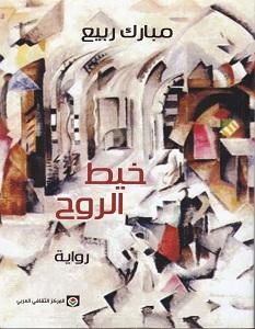 تحميل رواية خيط الروح pdf – مبارك ربيع