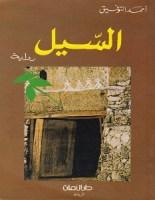 تحميل رواية السيل pdf – أحمد التوفيق