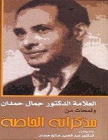 تحميل كتاب جمال حمدان pdf – عبد الحميد صالح حمدان