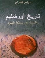 تحميل كتاب تاريخ أورشليم pdf – فراس السواح