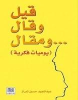 تحميل كتاب قيل وقال ومقال pdf – عبد المجيد حسين تمراز