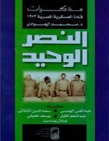 تحميل كتاب النصر الوحيد مذكرات قادة العسكرية المصرية 1973 pdf – محمد الجوادي
