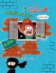 تحميل رواية عدلات وحرامي اللحاف pdf – منى حارس