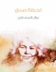 تحميل كتاب لحظة صدق pdf – نوال السعداوي