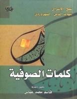 تحميل كتاب كلمات الصوفية pdf