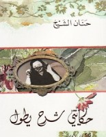 تحميل رواية حكايتي شرح يطول pdf – حنان الشيخ