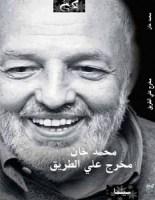تحميل كتاب مخرج على الطريق pdf – محمد خان