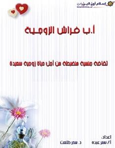 تحميل كتاب أ. ب فراش الزوجية pdf – سمر عبده وسحر طلعت