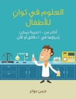 تحميل كتاب العلوم في ثوان للأطفال pdf – جين بوتر