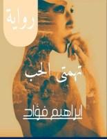 تحميل رواية تهمتي الحب pdf – إبراهيم فؤاد