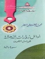 تحميل كتاب أوائل زيارات الدهشة .. هوامش التكوين pdf – محمد عفيفي مطر