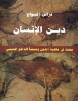 تحميل كتاب دين الإنسان pdf – فراس السواح