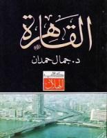 تحميل كتاب القاهرة pdf – جمال حمدان