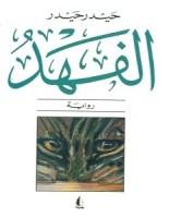 تحميل رواية الفهد pdf – حيدر حيدر