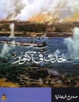 تحميل كتاب حدث في أكتوبر pdf – صلاح قبضايا