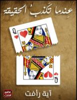 d784e607b روايات عربية Archives | Page 65 of 322 | ساحر الكتب | مسرح الحصريات