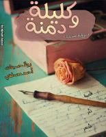 تحميل كتاب كليلة ودمنة pdf – رولا حسينات & أحمد مصطفى