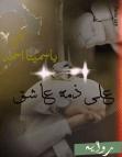تحميل رواية على ذمة عاشق pdf – ياسمينا أحمد