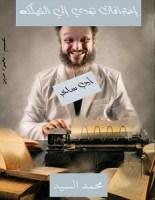 تحميل كتاب اعترفات تؤدي إلى التهلكة pdf – محمد السيد