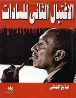 تحميل كتاب الاغتيال الثاني للسادات pdf – صالح الحنفي