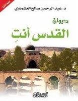 تحميل كتاب القدس أنت pdf – عبد الرحمن صالح العشماوي