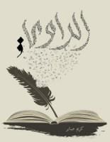 تحميل رواية الرواي pdf – كريم صابر