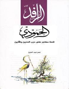 تحميل رواية الحمودي: قصة مهاجر على درب الحنين والأنين pdf – عمر عبد العزيز