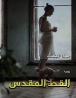 تحميل رواية القط المقدس pdf – عماد البليك