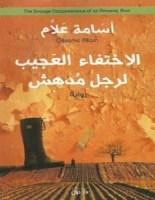 تحميل رواية الاختفاء العجيب لرجل مدهش pdf – أسامة علام
